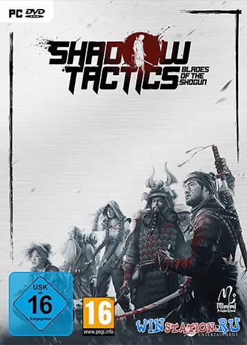 Скачать игру Shadow Tactics Blades of the Shogun бесплатно торрентом