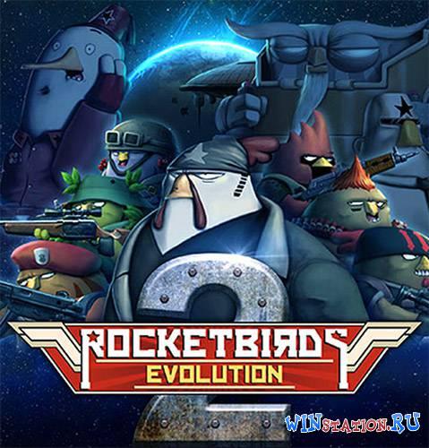 Скачать игру Rocketbirds 2 Evolution бесплатно торрентом