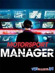 Motorsport Manager (2016/PC/Rus|Eng/RePack от FitGirl)