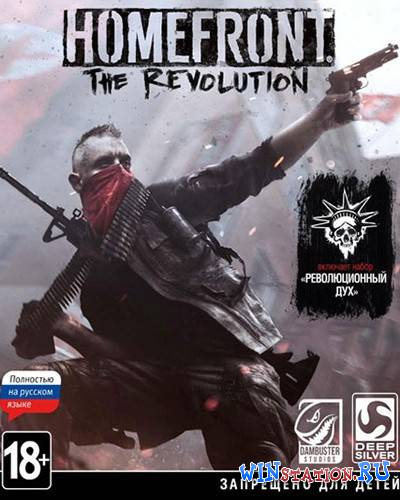 Скачать игру homefront: the revolution freedom fighter bundle [v.