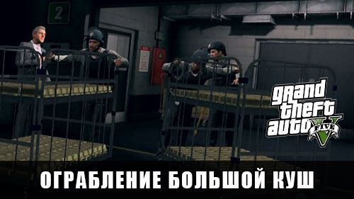 Ограбление банка в GTA 5 Большой куш