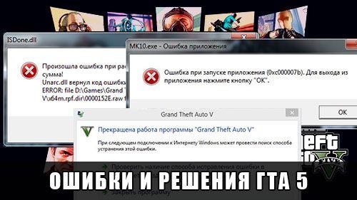 Ошибки и решения в GTA 5