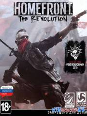 Homefront: The Revolution - Freedom Fighter Bundle (2016/PC/Rus|Eng/RePack от qoob)