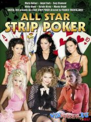 All Star Strip Poker / Страсть и карты