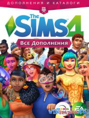 The Sims 4 Все дополнения (PC/RUS/RePack)