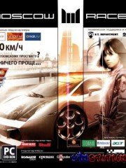 Moscow Racer (PC)