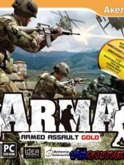Armed Asault Gold (PC)