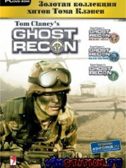 Tom Clancy`s Ghost Recon/������� ��������� �����