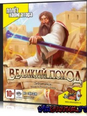 Deliverance: Moses in Pharaoh�s Courts / ������� ����� (PC)