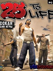 25 to Life  (PC/RUS/RePack)