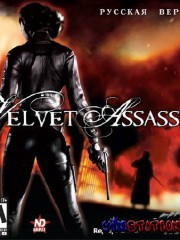 Velvet Assassin (PC/RUS/RePack)