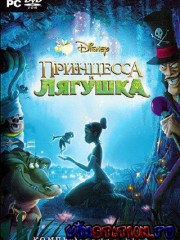 ��������� � ������� / The Princess and the Frog (PC/RUS)
