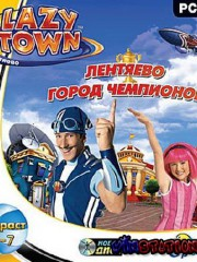 ��������. ����� ��������� / Lazy Town (PC/RUS)