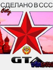 GTA:Vice City Made In USSR / ������� � ���� (PC/RUS)