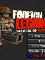 ����������� ������ / Foreign Legion Buckets of Blood (PC/RUS)