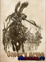 Mount And Blade.���� � ����� (PC/RUS/Repack)