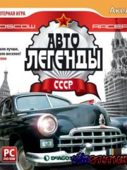 Moscow Racer: ����������� ���� (2010/RUS)