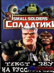 Small Soldiers (PSX/RUS)