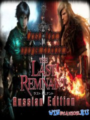 The Last Remnant (2009/RUS/ENG/RePack)