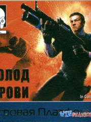 In Cold Blood (PSX/RUS)