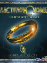 The Lord of the Rings: The Fellowship of the Ring (2002/RUS/RePack by adepT ...