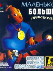 Little Big Adventure (PSX/RUS)