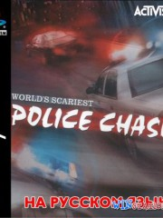 World\'s Scariest Police Chases (PSX/RUS)