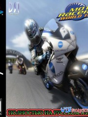Moto Racer World Tour (PSX/RUS)
