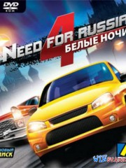 Need for Russia 4 : ����� ���� (2011/RUS)