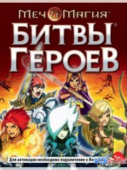 ��� � �����: ����� ������ / Might and Magic: Clash of Heroes