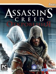 Assassin\'s Creed: ���������� / Assassin\'s Creed: Revelations