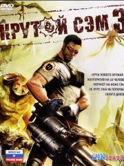 ������ ��� 3 / Serious Sam 3: BFE