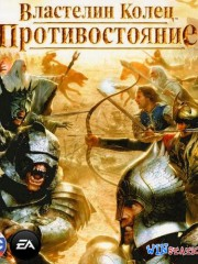 ��������� �����: �������������� / The Lord of the Rings: Conquest
