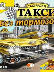 �����: ��� �������� / Taxi Racer