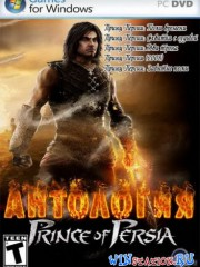 Prince of Persia - Anthology / ����� ������ - ��������� (5 in 1)