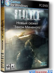 S.T.A.L.K.E.R.: Shadow of Chernobyl - AVS ����� ����� ����� ��������