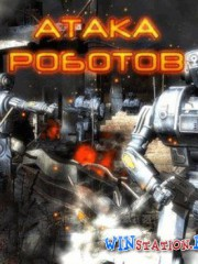 ����� ������� / Attack of the Robots