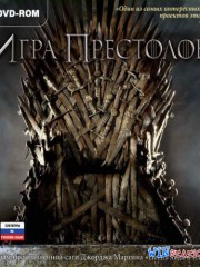 ���� ��������� / Game of Thrones - Special Edition *v.1.5*
