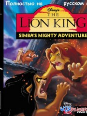Disney\'s The Lion King: Simba\'s Mighty Adventure