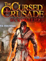 The Cursed Crusade. ���������� (2011/RUS/ENG/RePack by R.G.��������)