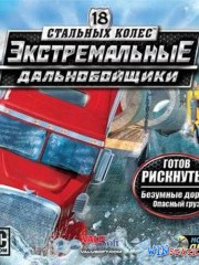 18 �������� �����. ������������� ������������� / 18 Wheels of Steel: Extrem ...