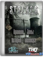 S.T.A.L.K.E.R.: Shadow of Chernobyl - ������� ���� - ������� �������