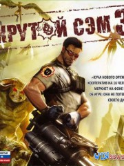 ������ ��� 3 / Serious Sam 3: BFE - Deluxe Edition