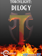 Torchlight: Dilogy / Torchlight: �������