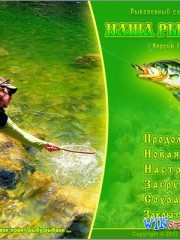 ���� ������� / OurFishing