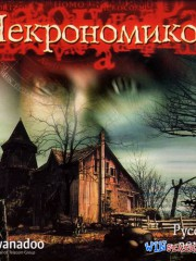 ������������ / Necronomicon: The Dawning of Darkness