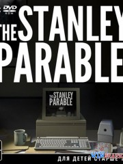 ������ � ������ / The Stanley Parable