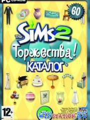The Sims 2: ��������� - �������