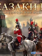 ������ 2: �������������� ����� / Cossacks 2: Napoleonic Wars
