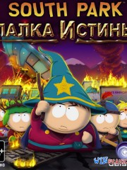 ����� ����: ����� ������ / South Park: The Stick of Truth